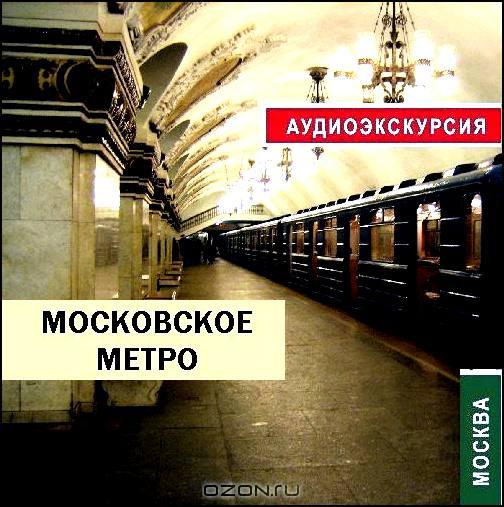 Знакомство Московское Метро